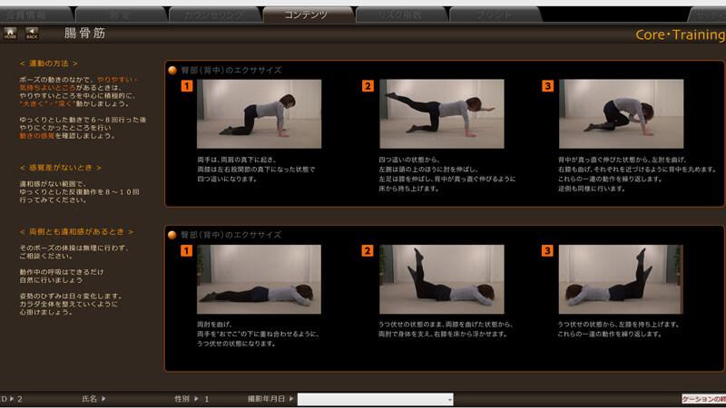 個別のセルフコンディショニング指導|姿勢分析システム peek a body