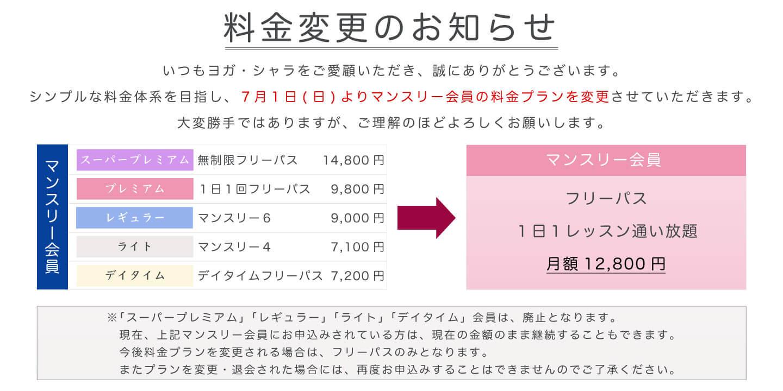 料金変更のお知らせ|札幌ヨガスタジオ ヨガ・シャラ