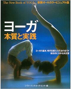 ヨーガ本質と実践|ヨガ・シャラ インストラクター養成講座(RYT200)