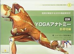 図解YOGAアナトミー:筋骨格編 - 医師が解説するヨガの機能解剖学|ヨガ・シャラ インストラクター養成講座(RYT200)