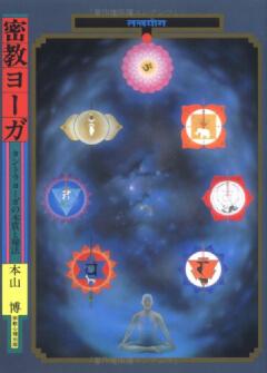 密教ヨーガ―タントラヨーガの本質と秘法|ヨガ・シャラ インストラクター養成講座(RYT200)