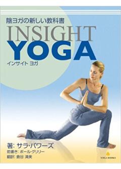 陰ヨガの新しい教科書 Insight Yoga|ヨガ・シャラ インストラクター養成講座(RYT200)