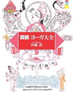 図説ヨーガ大全|ヨガ・シャラ インストラクター養成講座(RYT200)