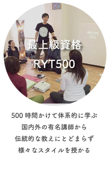 最上級資格 RYT500|ヨガ・シャラインストラクター養成講座