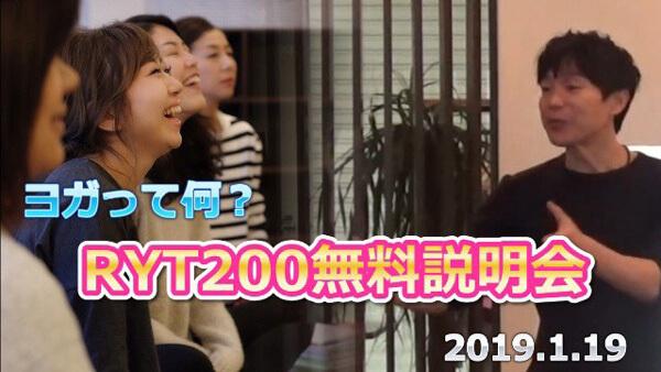 無料説明会 2019.1.19|ヨガ・シャラインストラクター養成講座