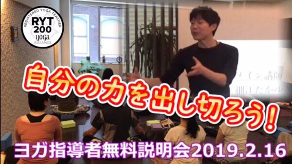 無料説明会 2019.2.16|ヨガ・シャラインストラクター養成講座