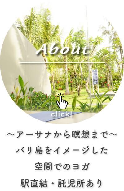 ヨガ・シャラとは|札幌ヨガスタジオ ヨガ・シャラ