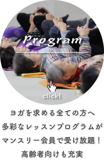 ヨガクラス・スケジュール|札幌ヨガスタジオ ヨガ・シャラ