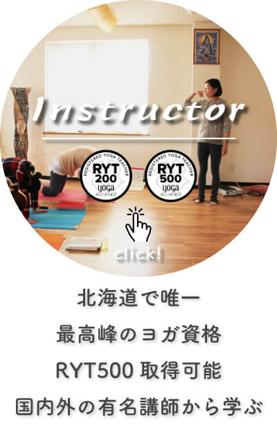 ヨガインストラクター養成講座[RYT200・RYT500]|札幌ヨガスタジオ ヨガ・シャラ