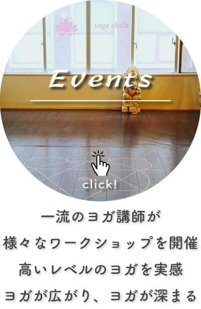 イベント・ワークショップ|札幌ヨガスタジオ ヨガ・シャラ