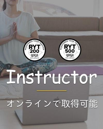 ヨガインストラクター養成講座[RYT200・RYT500]