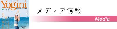メディア情報|札幌ヨガスタジオ ヨガ・シャラ
