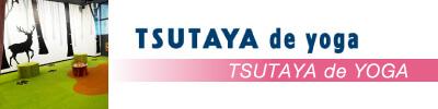 TSUTAYA de yoga|札幌ヨガスタジオ ヨガ・シャラ