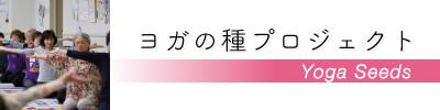 ヨガの種プロジェクト|札幌ヨガスタジオ ヨガ・シャラ