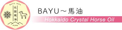 BAYU〜馬油 北海道セレクト 札幌ヨガスタジオ ヨガ・シャラ