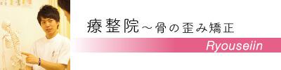 療整院 骨の歪み矯正 札幌ヨガスタジオ ヨガ・シャラ