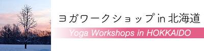 Yoga Workshops IN HOKKAIDO