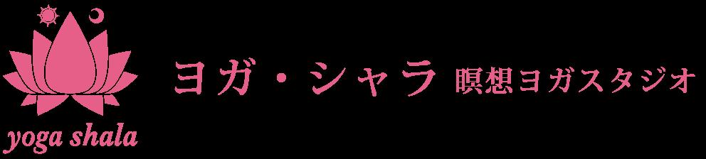 ヨガ・シャラ瞑想ヨガスタジオ