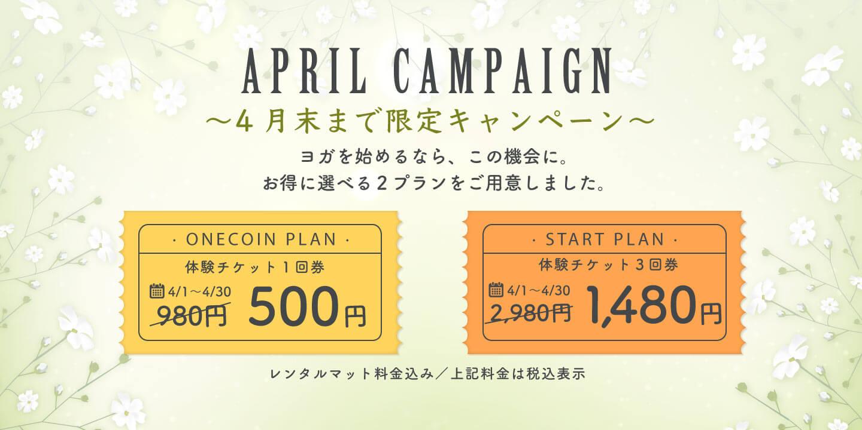 APRIL CAMPAIGN|札幌ヨガスタジオ ヨガ・シャラ