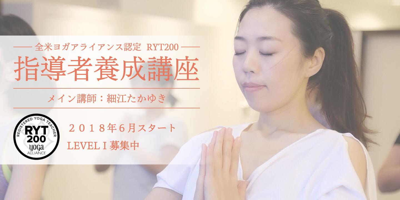 ヨガインストラクター養成講座・全米ヨガアライアンス認定(RYT200)|札幌ヨガスタジオ ヨガ・シャラ
