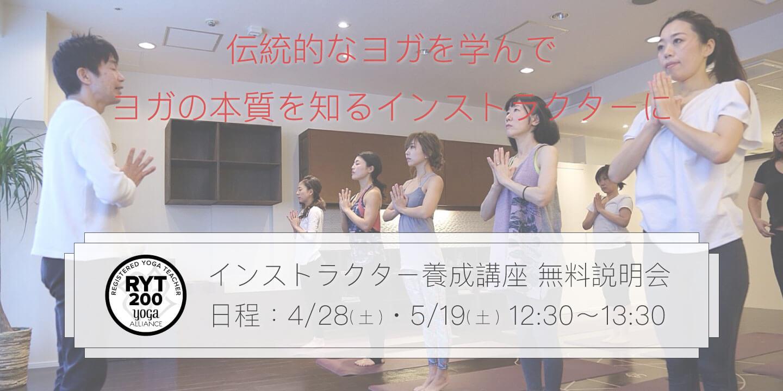 ヨガインストラクター養成講座 無料説明会|札幌ヨガスタジオ ヨガ・シャラ