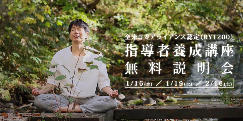 指導者養成講座 無料説明会|札幌ヨガスタジオ ヨガ・シャラ