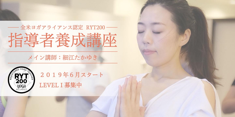 全米ヨガアライアンス 指導者養成講座LEVELⅠ|札幌ヨガスタジオ ヨガ・シャラ