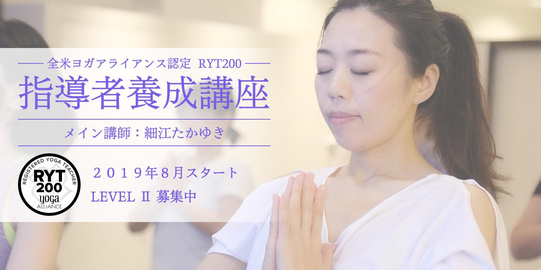 全米ヨガアライアンス 指導者養成講座LEVELⅡ|札幌ヨガスタジオ ヨガ・シャラ