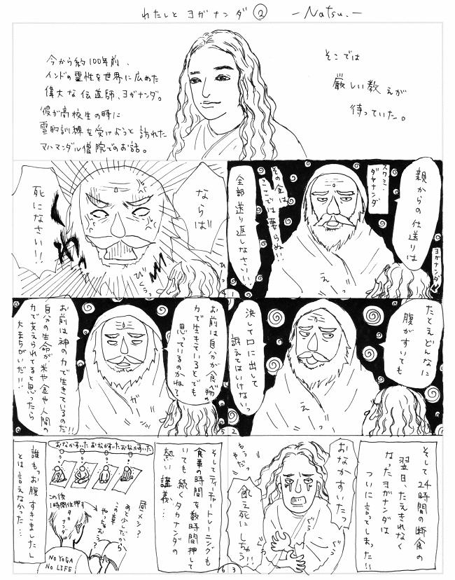 ヨガナンダとわたし#002(W650)