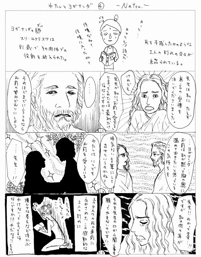ヨガナンダとわたし#004(W650)