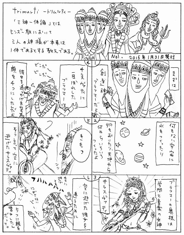 神様漫画 #001 三神一体論