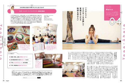 yogini201611