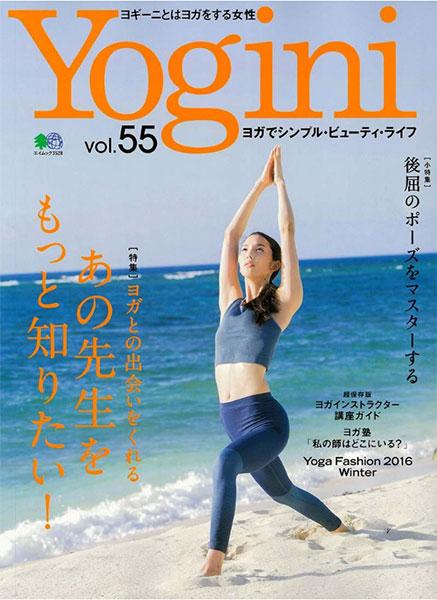 yogini201611cover