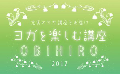 obihiro2017