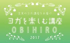 obihiro2017_eyecatch