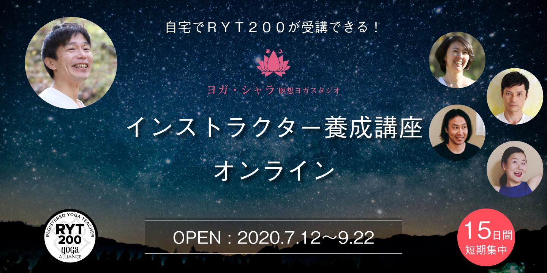 【RYT200】『ヨガ・シャラ インストラクター養成講座ONLINE』(7~9月週末祝コース)